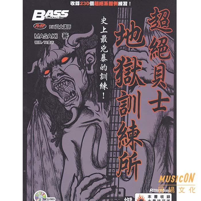 【民揚樂器】超絕貝士地獄訓練所 附CD 電貝士教材 Bass初學