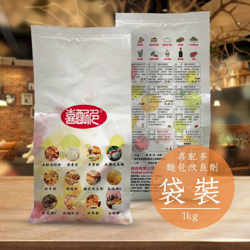 【喜配多】麵包改良劑(1kg袋裝)