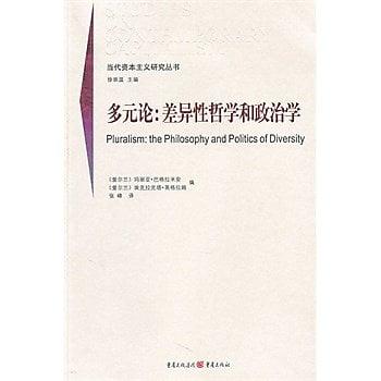 [尋書網] 9787229016548 多元論:差異性哲學和政治學(簡體書sim1a)