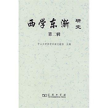 [尋書網] 9787100065764 西學東漸研究 第二輯(簡體書sim1a)
