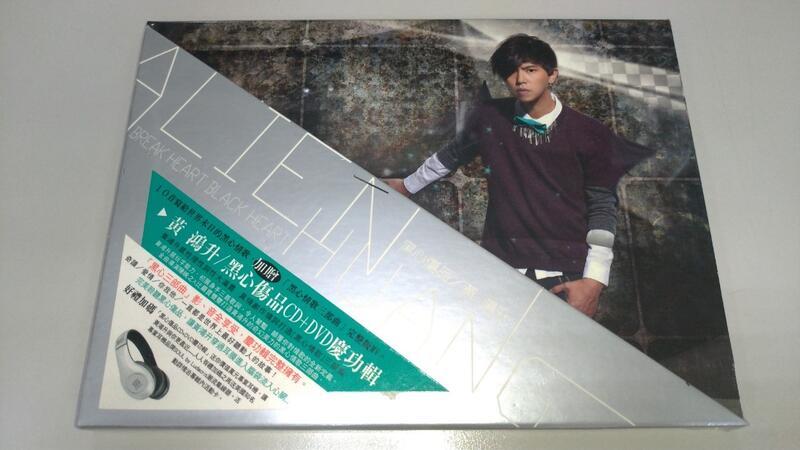 黃鴻升/小鬼 專輯 黑心傷品(慶功版CD+DVD) 全新未拆