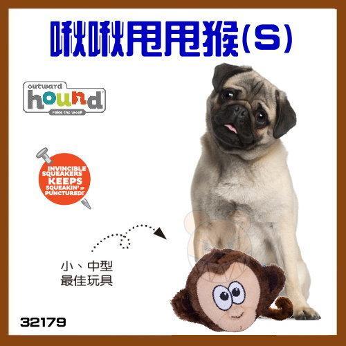 【幸福寶貝寵物Go】《美國 Petstages》O.H. 啾啾甩甩猴-S (小型犬)狗玩具,會發出聲音