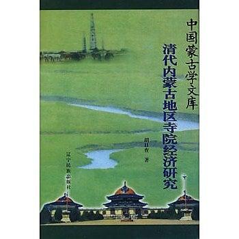 [尋書網] 9787807228127 文庫-清代內蒙古地區巴寺院經濟研究(漢)(簡體書sim1a)