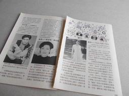 萬芳蔡琴林志穎巫啟賢李麗芬齊秦@雜誌內頁3張5頁照片@群星書坊 KO-21-1