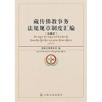 [尋書網] 9787802545755 藏傳佛教事務法規規章制度彙編(漢藏文)(簡體書sim1a)