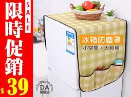 不織布 冰箱 防塵罩 防塵套 櫥櫃墊 收納袋 掛袋 雜物袋 收納掛袋 居家生活 款式隨機出貨(79-0507)
