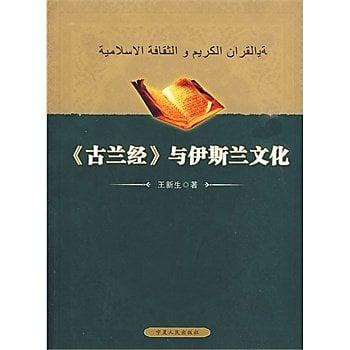 [尋書網] 9787227042303 古蘭經與伊斯蘭文化 /王新生 著(簡體書sim1a)