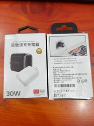 台灣安規認證  雙孔USB+PD雙輸出風馳速充 30W 折疊充電器 IPHONE12PRO快充