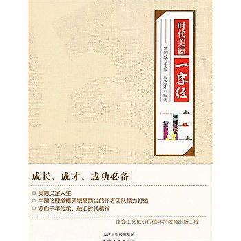 [尋書網] 9787201076522 時代美德一字經-正 /張溢木 編著(簡體書sim1a)