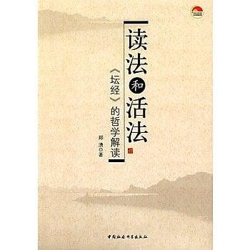 [尋書網] 9787500478447 讀法和活法:壇經的哲學解讀 /鄭湧 著(簡體書sim1a)