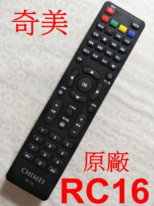 CHIMEI 奇美原廠遙控器 RC16專用TL-65M100,TL-55M100,TL-50M100,TL-43M100
