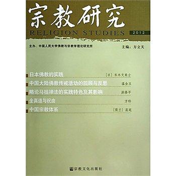[尋書網] 9787802546608 宗教研究2012 /方立天 主編(簡體書sim1a)