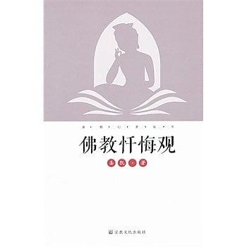 [尋書網] 9787802546127 佛教懺悔觀 /聖凱(簡體書sim1a)