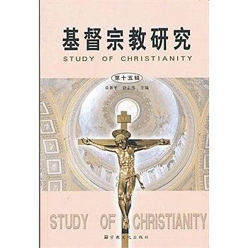 [尋書網] 9787802546509 基督宗教研究第十五輯(簡體書sim1a)