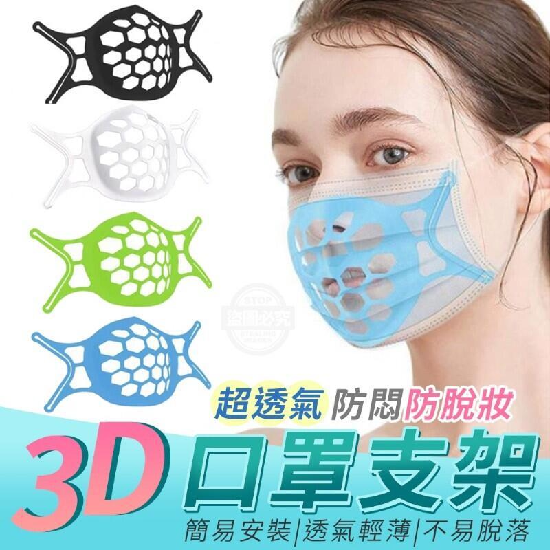 台灣現貨🔥快速出貨 口罩支架 口罩架 口罩 支撐架 立體呼吸口罩 台灣製 口罩架矽膠 口罩 支架 3d 立體口罩支架