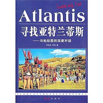 [尋書網] 9787505121249 尋找亞特蘭蒂斯——與柏拉圖的深度對話(簡體書sim1a)