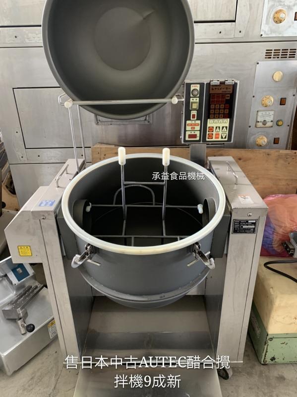 售日本中古AUTEC醋合攪拌機9成新