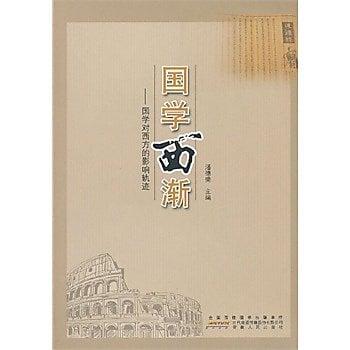 [尋書網] 9787212042493 國學西漸 /潘德榮(簡體書sim1a)