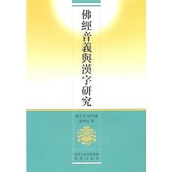 [尋書網] 9787807299448 佛經音義與漢字研究(簡體書sim1a)