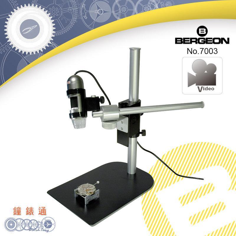 【鐘錶通】 B7003-1《瑞士BERGEON》專業電子顯微鏡├放大工具/鐘錶維修工具/珠寶鑑賞工具┤
