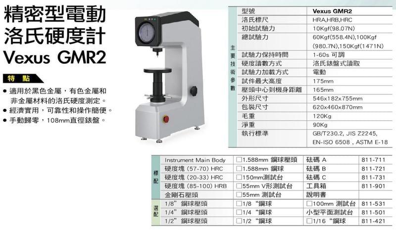 griffin GMR2 精密型電動洛氏硬度計 Vexus GMR2 價格請來電或留言洽詢