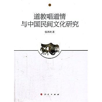 [尋書網] 9787010100050 道教唱道情與中國民間文化研究 /張澤洪 著(簡體書sim1a)