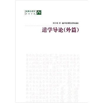 [尋書網] 9787561776568 道學導論(外篇) /柯小剛   著(簡體書sim1a)