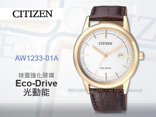 CASIO 手錶專賣店 國隆 CITIZEN 星辰 AW1233-01A 男錶 光動能 小牛皮錶帶 白 強化玻璃 日期