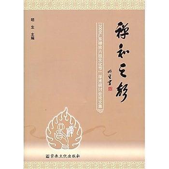 [尋書網] 9787802542808 禪和之聲-2009廣東禪宗六祖文化節學術研討(簡體書sim1a)