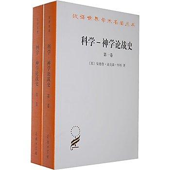 [尋書網] 9787100083126 科學-神學論戰史(全兩卷)(簡體書sim1a)