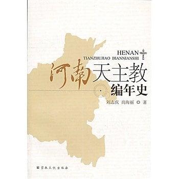 [尋書網] 9787802545960 河南天主教編年史 /劉志慶(簡體書sim1a)