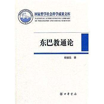 [尋書網] 9787101085501 東巴教通論(精)--國家哲學社會科學成果文庫(簡體書sim1a)