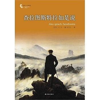 [尋書網] 9787544728591 譯林人文精選:查拉圖斯特拉如是說(新版)(簡體書sim1a)