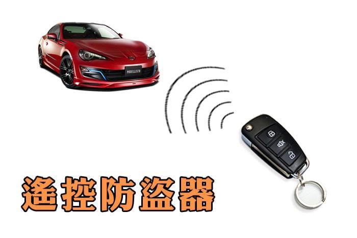 【福笙汽車精品】汽車遙控防盜器 彈匙型 雙遙控器 / 不附鎖胚 / 超低價只要1000元