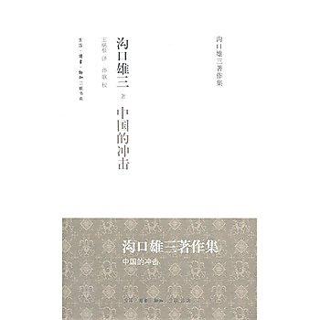 [尋書網] 9787108036230 中國的沖擊(簡體書sim1a)