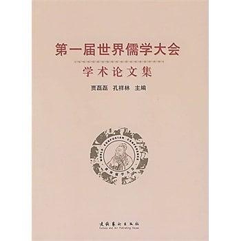 [尋書網] 9787503938672 第一屆世界儒學大會學術論文集(簡體書sim1a)