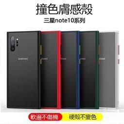 Samsung 三星 Note10+ 手機殼 防摔 Note10 Plus 保護套 全包 磨砂透明 矽膠軟邊 撞色按鍵