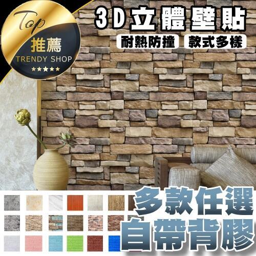《現貨26款 3D立體壁貼》復古磚紋牆貼 磚紋壁貼 木紋牆貼 磚頭壁貼 立體壁貼 背景牆 仿壁磚【VR030708】