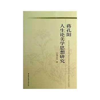 [尋書網] 9787516119846 蔣孔陽人生論美學思想研究 /黃定華 著(簡體書sim1a)