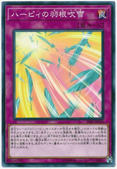 【K社】19SP-JP510 神鷹的羽毛吹雪 (普卡)