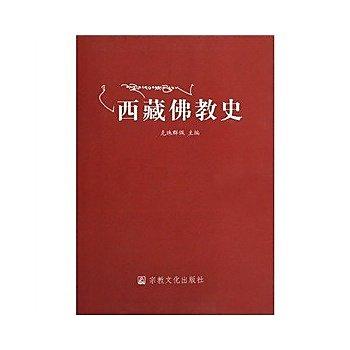[尋書網] 9787802541979 西藏佛教史(簡體書sim1a)