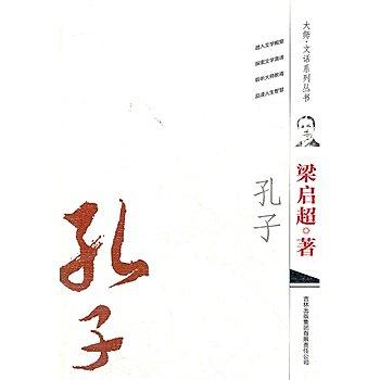 [尋書網] 9787546387994 孔子 /梁啟超(簡體書sim1a)