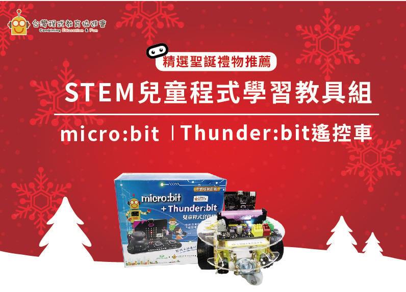 【micro:bit應用-Thunder:bit無線遙控車】DIY組裝遙控車~有現貨!
