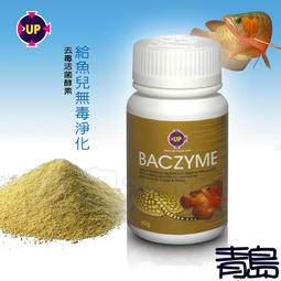 AA。。。青島水族。。。E-438台灣UP雅柏---BACZYME去毒活菌酵素 硝化菌粉 高效能活菌==淡水用60g瓶裝