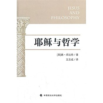 [尋書網] 9787562041177 耶穌與哲學(簡體書sim1a)