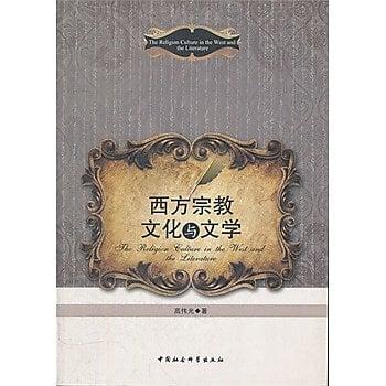 [尋書網] 9787516107744 西方宗教文化與文學 /高偉光(簡體書sim1a)