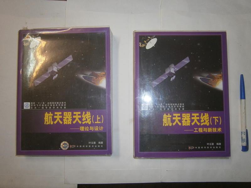 SH(全友二手書店~八里店)大學用書~簡體書《航天器天線(上+下)》無劃記│中國科學技術出版出版│葉雲裳 /著│00.