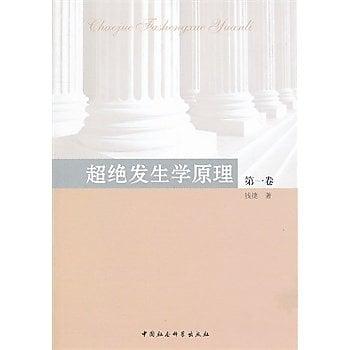 [尋書網] 9787516105702 超絕發生學原理(第一卷) /錢捷(簡體書sim1a)