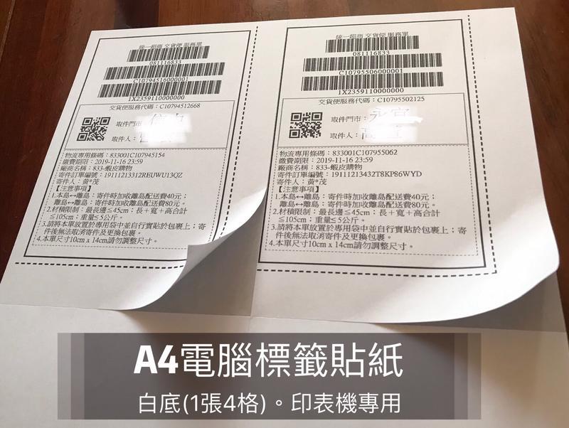【優質嚴選】A4電腦標籤貼紙 (有四款格式可選) (一包100張入)  @@印表機專用@@ /超商出貨單批次列印專用