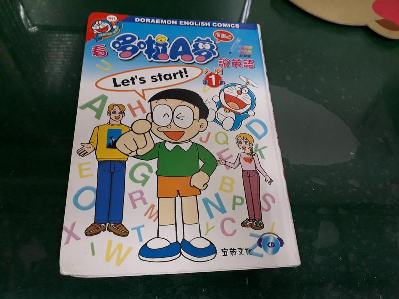 漫畫書 無章釘 無光碟《看哆啦A夢說英語 入門第1冊》 宜新出版 無畫記36W